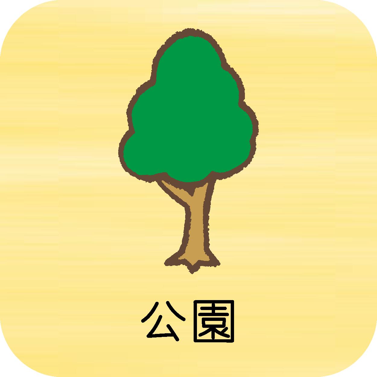 公園の情報